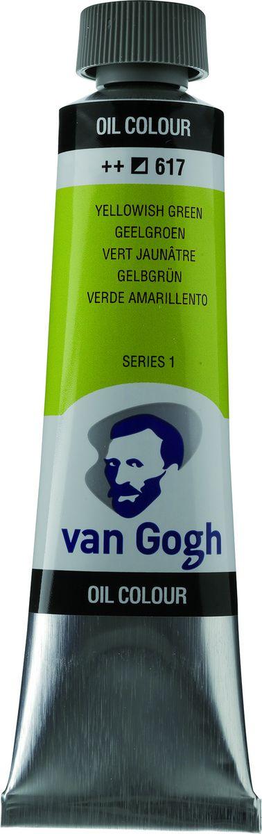 Royal Talens Краска масляная Van Gogh цвет 617 Желтовато-зеленый 40 мл02056173Масляные краски Van Gogh – это современная линейка ярких и насыщенных оттенков с высоким содержанием пигмента. Все краски обладают одинаковой степенью плотности, прекрасно смешиваются между собой, с ними легко работать. Цветовой диапазон включает как укрывистые, так и прозрачные краски, что позволяет создать эффект глубины картины. Основные характеристики:-Высокое содержание пигментов.-Светостойкие (гарантия сохранения цвета у большинства оттенков - 100 лет).-Яркие, интенсивные оттенки.-Равномерная степень блеска и плотности цветов. -Палитра из 66 цветов.