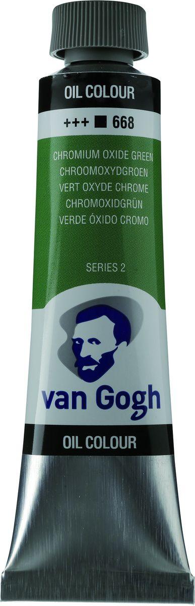 Royal Talens Краска масляная Van Gogh цвет 668 Зеленый окись хрома 40 мл02056683Масляные краски Van Gogh – это современная линейка ярких и насыщенных оттенков с высоким содержанием пигмента. Все краски обладают одинаковой степенью плотности, прекрасно смешиваются между собой, с ними легко работать. Цветовой диапазон включает как укрывистые так и прозрачные краски, что позволяет создать эффект глубины картины.Основные характеристики:Высокое содержание пигментовСветостойкие (гарантия сохранения цвета у большинства оттенков - 100 лет)Яркие, интенсивные оттенкиРавномерная степень блеска и плотности цветов Палитра из 66 цветов