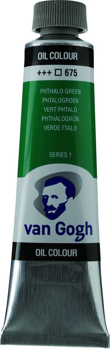 Royal Talens Краска масляная Van Gogh цвет 675 Зеленый фталоцианин 40 мл02056753Масляные краски Van Gogh – это современная линейка ярких и насыщенных оттенков с высоким содержанием пигмента. Все краски обладают одинаковой степенью плотности, прекрасно смешиваются между собой, с ними легко работать. Цветовой диапазон включает как укрывистые, так и прозрачные краски, что позволяет создать эффект глубины картины. Основные характеристики:-Высокое содержание пигментов.-Светостойкие (гарантия сохранения цвета у большинства оттенков - 100 лет).-Яркие, интенсивные оттенки.-Равномерная степень блеска и плотности цветов. -Палитра из 66 цветов.