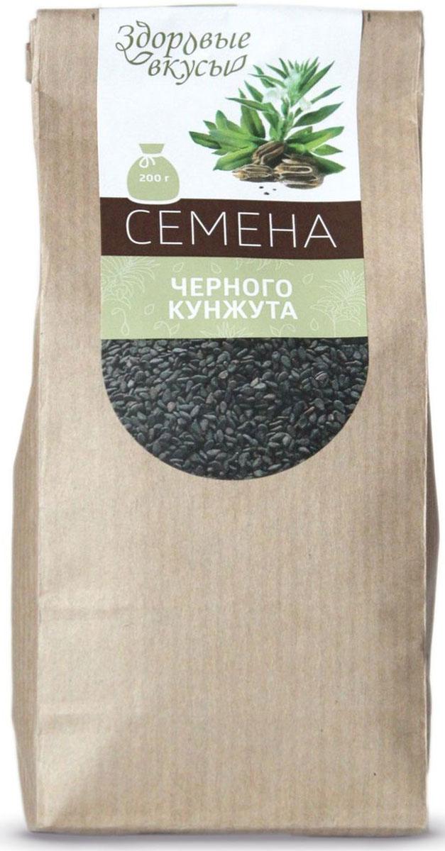 Здоровые вкусы семена черного кунжута, 200 г лукьяненко т под ред здоровые сосуды здоровые суставы 2 в 1