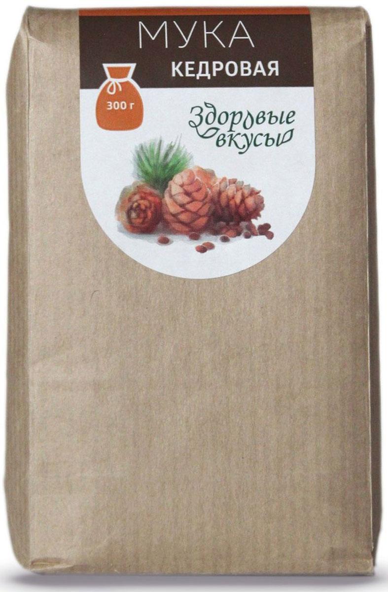 Здоровые вкусы мука кедровая, 300 г4680018522549Кедровая мука получена из частично обезжиренных ядер кедрового ореха. Мука богата высоким содержанием растительного белка (протеина), целого набора витаминов и микроэлементов. В ней сохраняются все вкусовые и питательные качества ядра кедрового ореха.Мука из ореха кедрового может употребляться как самостоятельный продукт питания в виде кедрового молока, так и в качестве добавки к различным блюдам, для приготовления блинчиков без сахара, кондитерских изделий. При добавлении кедровой муки в кашу, йогурт или кефир, получается превосходный питательный, полезный и легкий завтрак. В кондитерских изделиях может применяться в смеси с тыквенной, кунжутной, льняной, конопляной или арахисовой мукой.