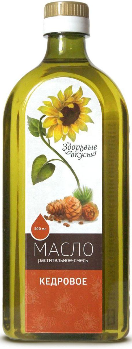 Здоровые вкусы масло растительное смесь кедровое, 500 мл4680018521016Смесь растительных масел подсолнечного рафинированного и кедрового ореха нерафинированного - это великолепный продукт, обладающий приятным нежным вкусом, в сочетании с легким ароматом кедрового ореха. Масло кедрового ореха богато полезными веществами, полинасыщенными жирными кислотами, макро и микроэлементами. Регулярное употребление в пищу масла кедрового ореха способствует повышению иммунитета, улучшению работы легких и бронхов, укреплению стенок кровеносных сосудов. Приводит в норму артериальное давление, помогает в профилактике атеросклероза, снимает воспаление в суставах. В кулинарии используется для заправки салатов, приготовления холодных соусов, можно добавлять небольшое количество масла во все готовые блюда: каши, мясо, овощи.Масла для здорового питания: мнение диетолога. Статья OZON Гид