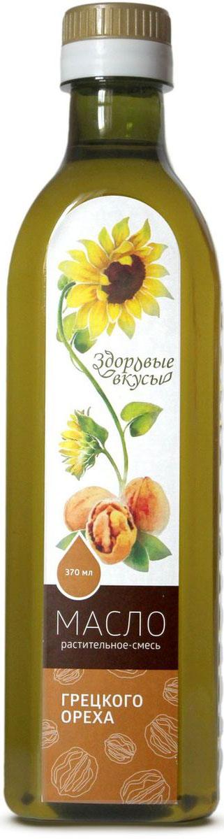 Здоровые вкусы масло растительное смесь грецкого ореха, 370 мл4680018522846В кулинарии масло грецкого ореха используется в качестве добавки в тесто для выпечки тортов и пирожных. Популярно в восточной и французской кухне. Этот продукт добавляют при изготовлении люля-кебаб и шашлыков. В средиземноморской кухне масло грецкого ореха используется для заправки разнообразных паст, добавления в десерты и в приготовлении разнообразных блюд из морепродуктов. Смесь рафинированного подсолнечного масла и нерафинированного масла грецкого ореха придаст неповторимый ореховый вкус жаренным, тушеным и запеченным блюдам.