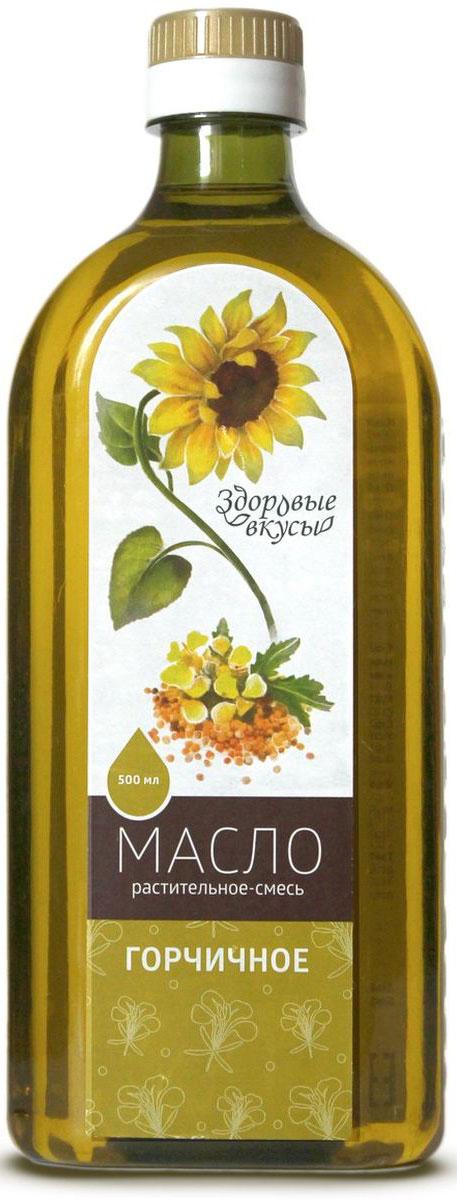 Здоровые вкусы масло растительное смесь горчичное, 500 мл4680018520699Горчичное масло улучшает аппетит, стимулирует процессы пищеварения. Обладая пикантным вкусом и специфическим ароматом. Идеально подходит для выпечки, при этом любая выпечка становится пышной и нежной, долго не черствеет.Горчичное масло широко используется во французской кухне, как в чистом виде, так и в сочетании с другими растительными маслами, добавляют в различные салаты, супы, используют для приготовления домашней выпечки. Продукт используют для тушения овощей, приготовления разнообразных мясных и рыбных блюд. Благодаря высокой точке дымления (254°C), это масло не чадит, не добавляет горечи при нагревании, а лишь мягко и пикантно подчеркивает естественный вкус ингредиентов кулинарного блюда.