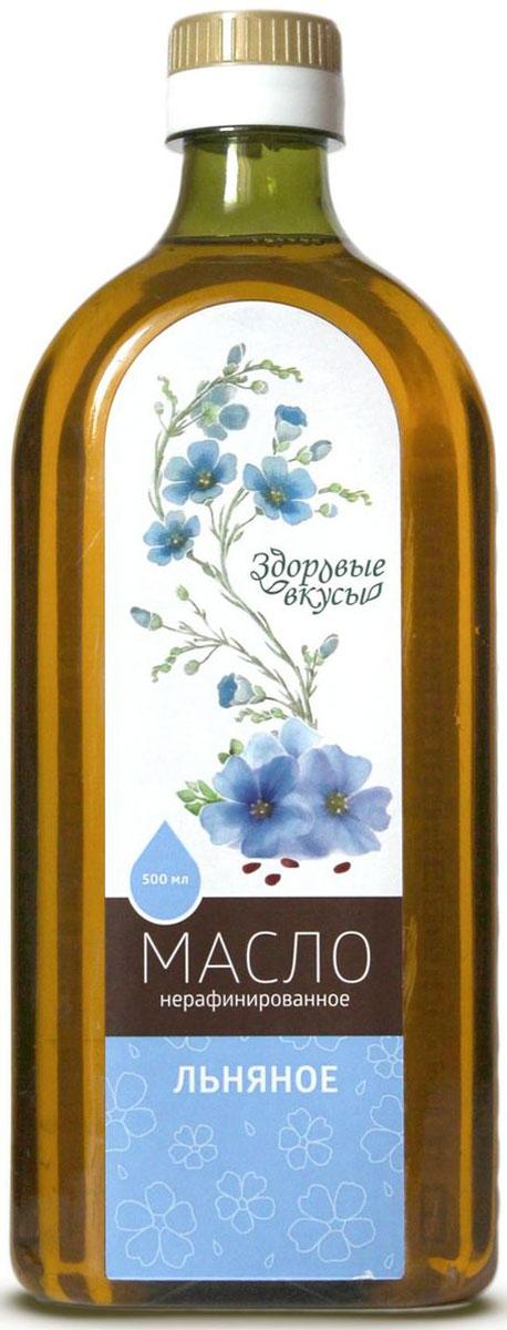Здоровые вкусы масло льняное нерафинированное холодного отжима, 500 мл