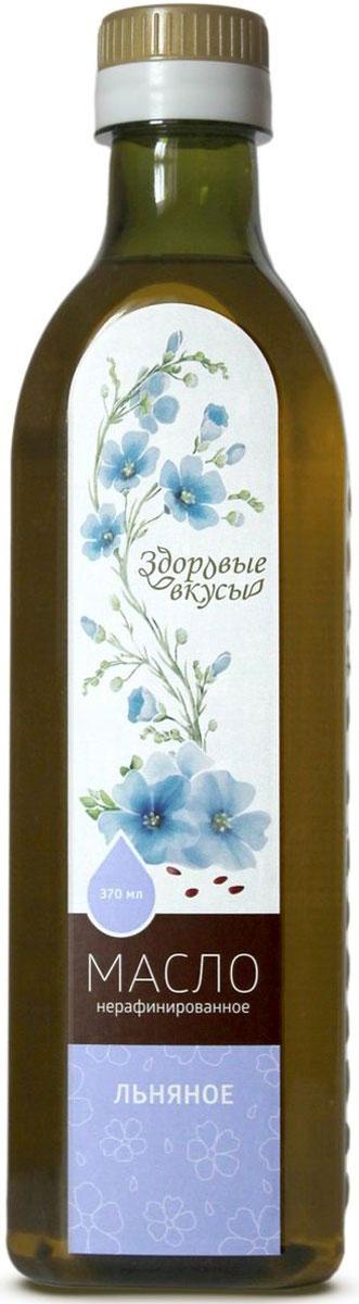Здоровые вкусы масло льняное нерафинированное холодного отжима, 370 мл масло льняное полимерезиновое lefranc