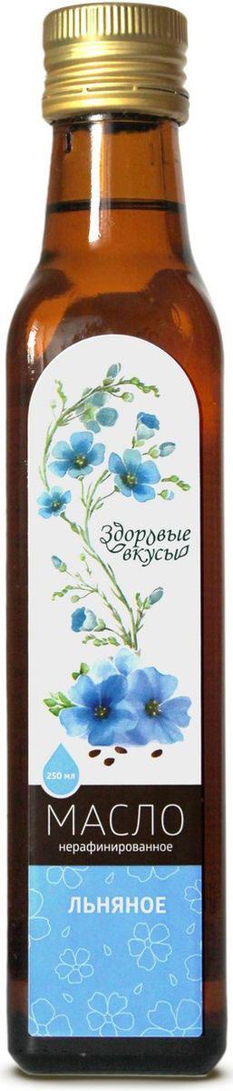 Здоровые вкусы масло льняное нерафинированное холодного отжима, 250 мл масло льняное полимерезиновое lefranc