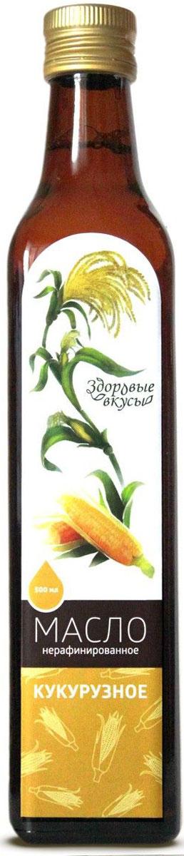 Здоровые вкусы масло кукурузное нерафинированное холодного отжима, 500 мл кукурузное масло с ценой