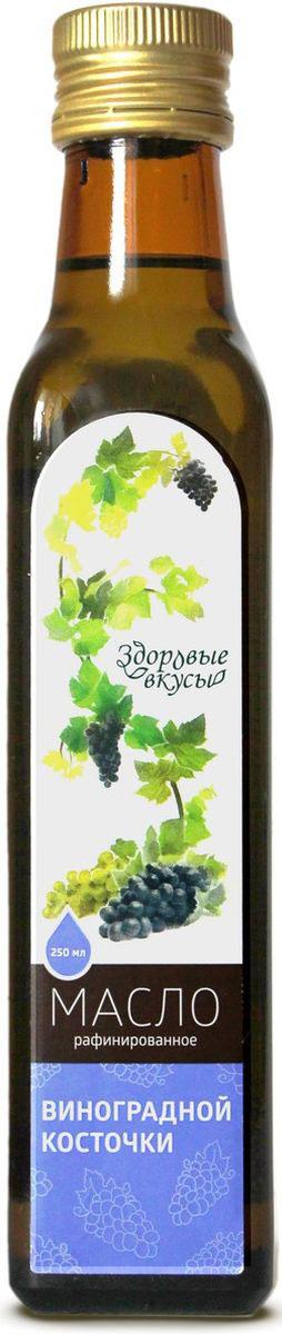 Здоровые вкусы масло виноградной косточки рафинированное холодного отжима, 250 мл