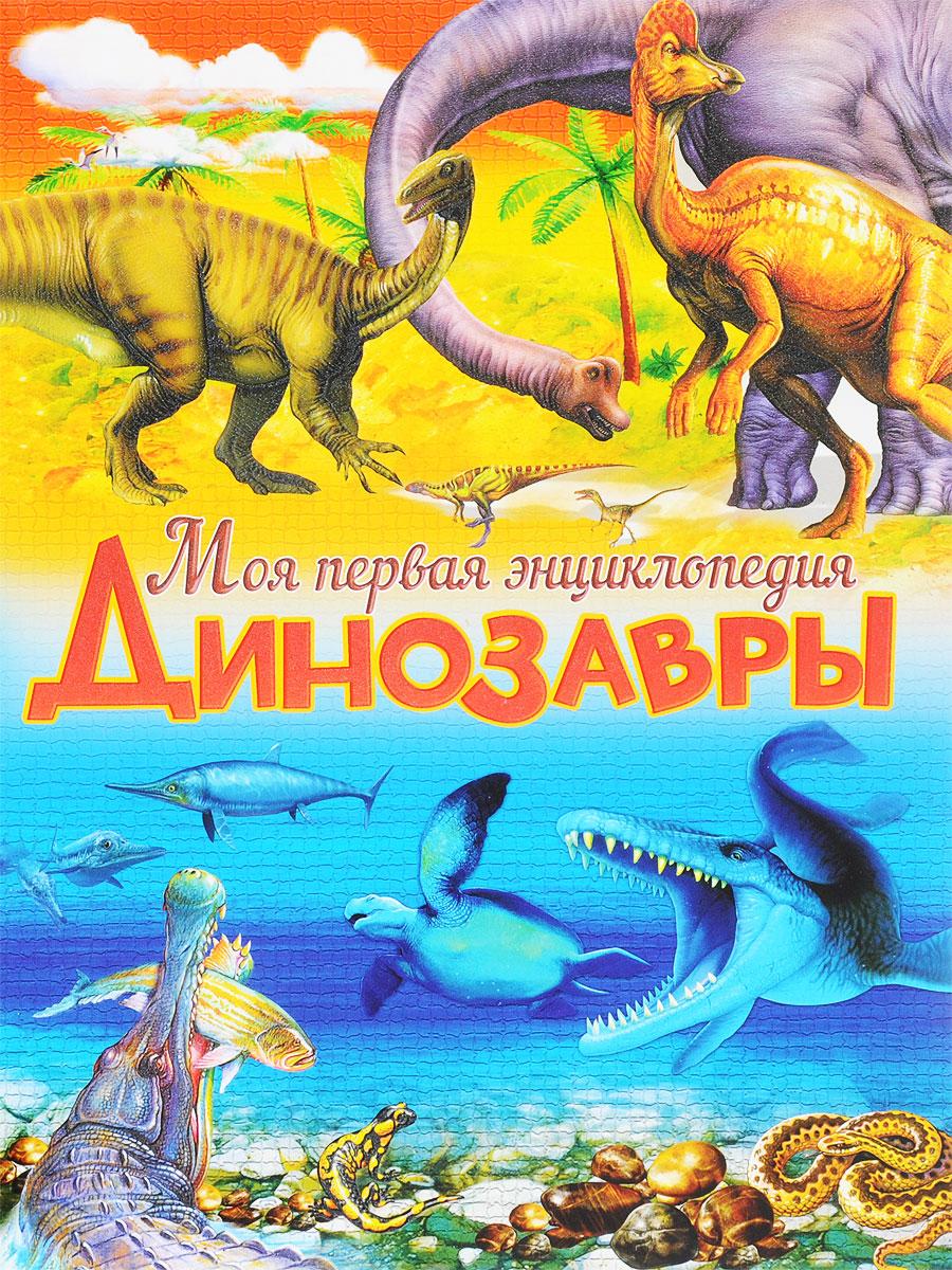 Барбара Маевская Динозавры издательство аст животные и динозавры