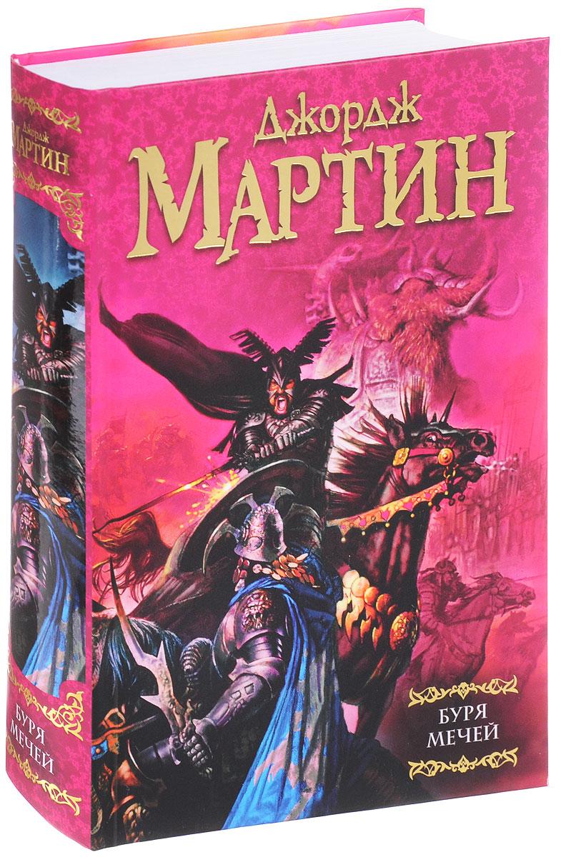 Скачать буря мечей книга 2