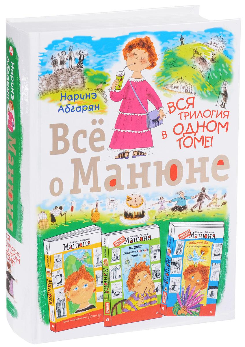 Zakazat.ru: Все о Манюне. Наринэ Абгарян