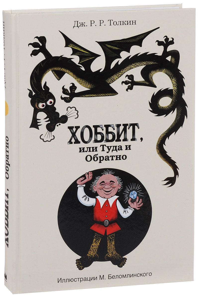 Zakazat.ru: Хоббит, или Туда и Обратно. Джон Р. Р. Толкин
