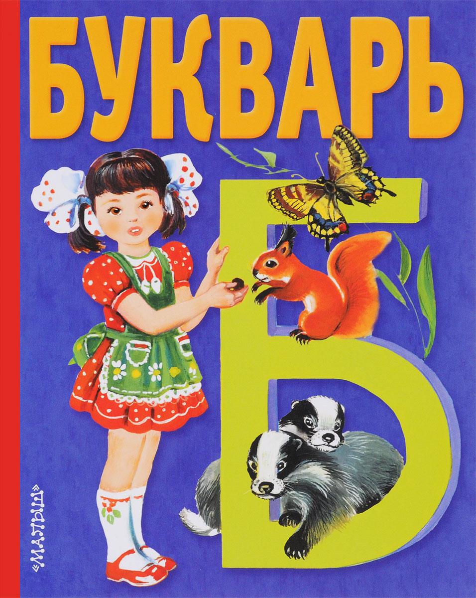 В. Степанов Букварь букварь для православных детей