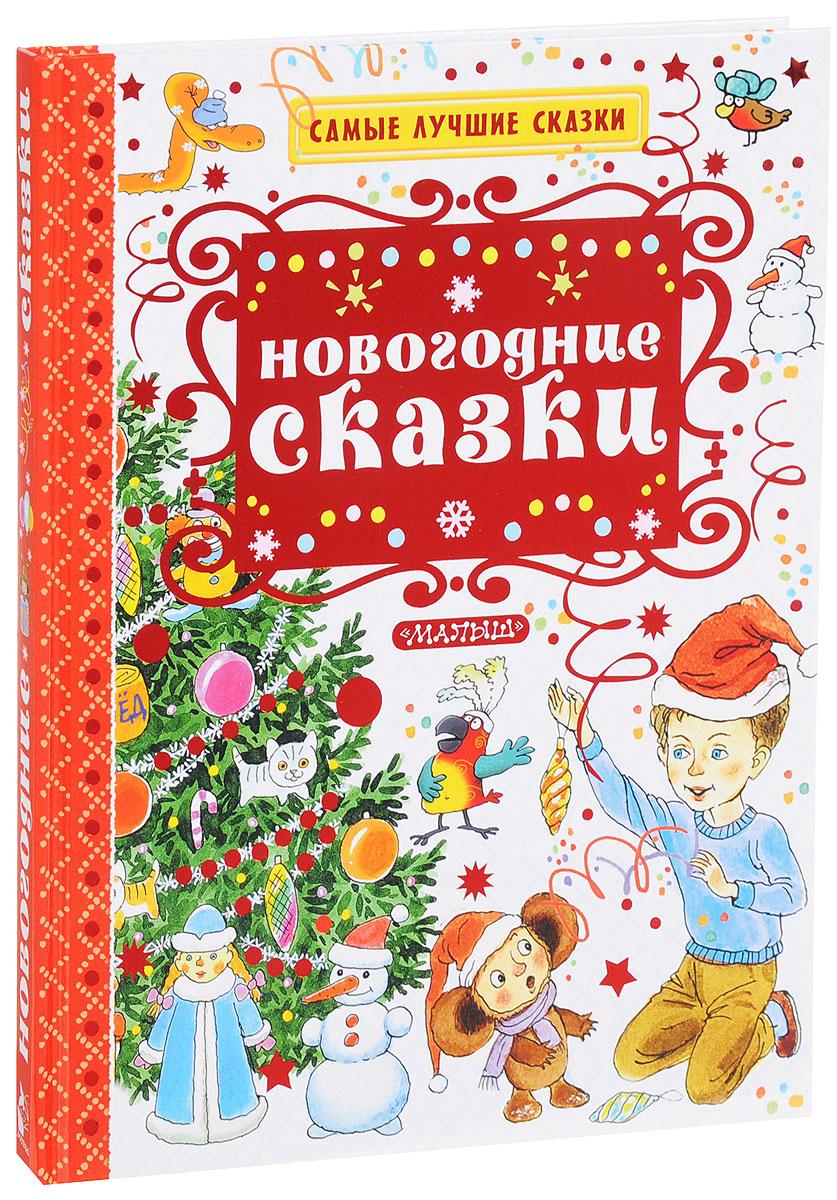 Успенский Эдуард Николаевич Новогодние сказки росмэн любимый праздник новый год 27850