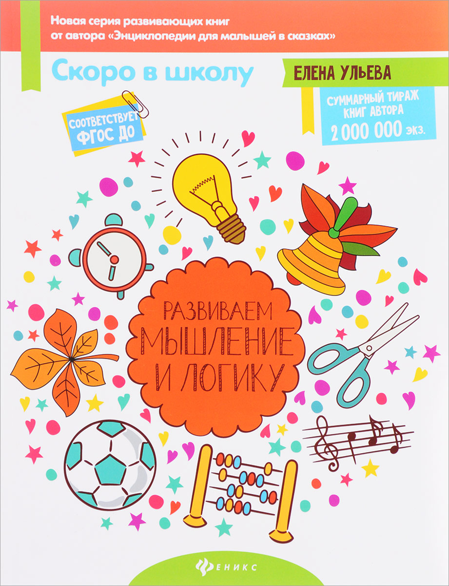 Елена Ульева Развиваем мышление и логику весна дизайн обучающая игра готов ли ты к школе мышление