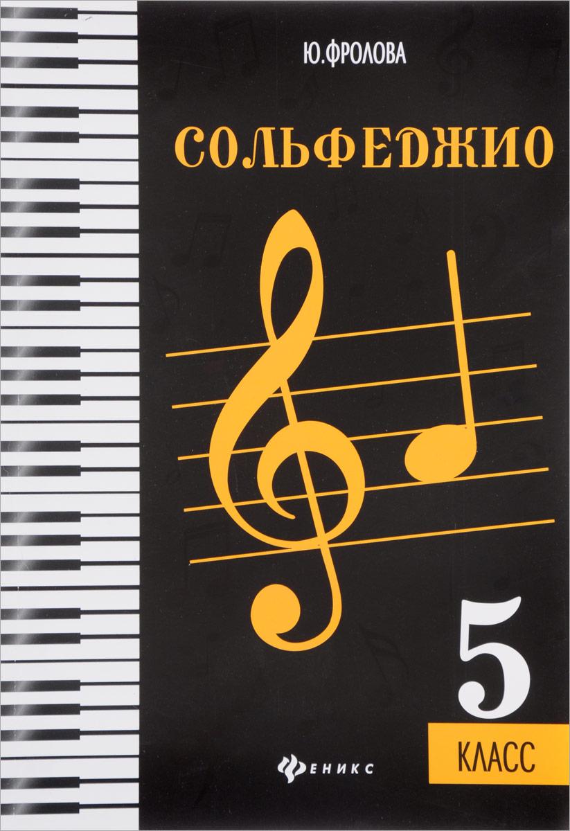 Сольфеджио. 5 класс. Учебное пособие