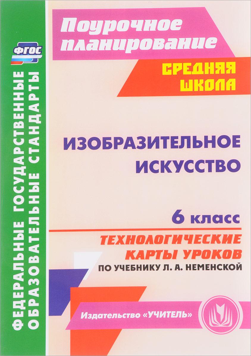 И. Н. Клочкова. Изобразительное искусство. 6 класс. Технологические карты уроков по учебнику Л. А. Неменской
