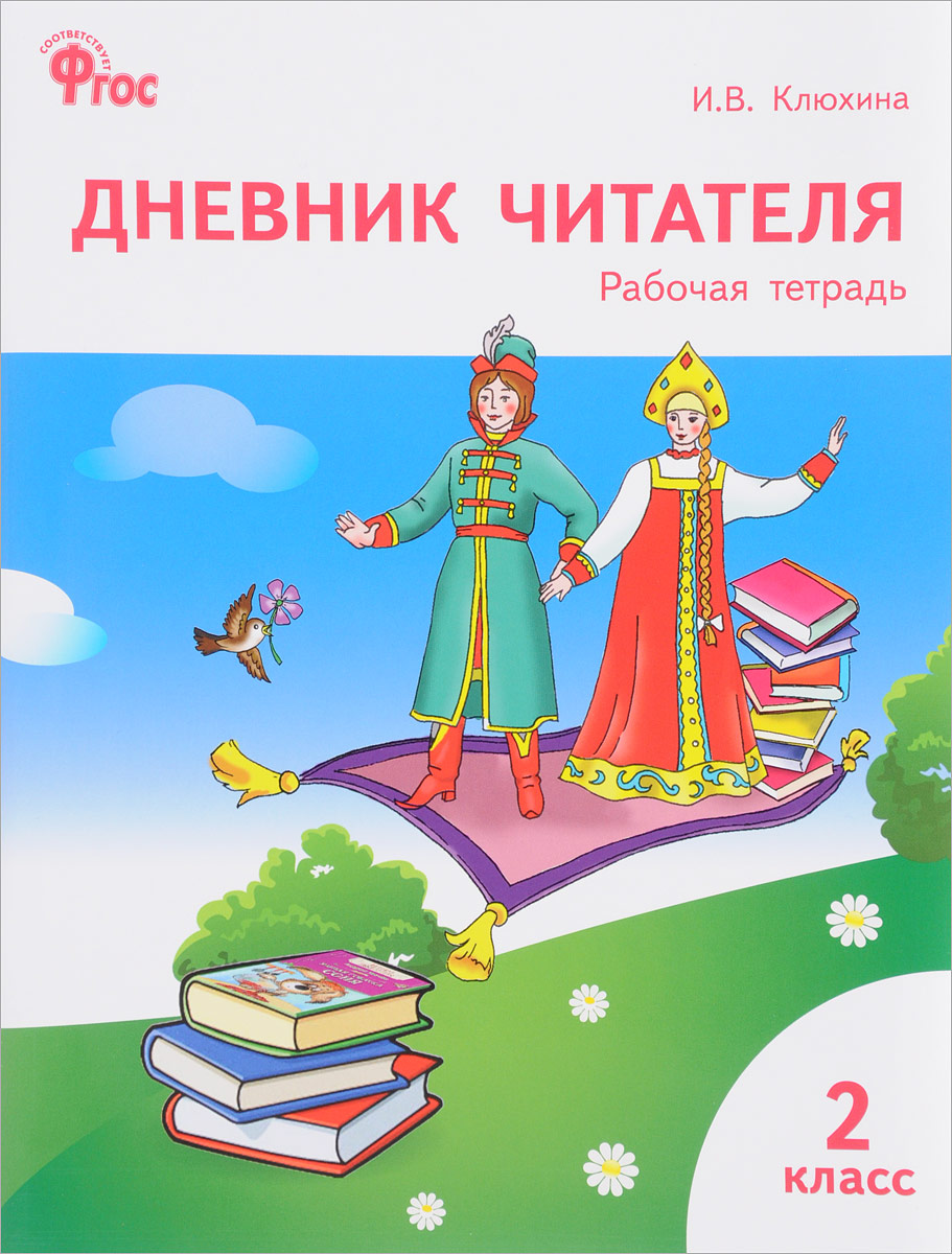 Zakazat.ru: Дневник читателя. 2 класс. Рабочая тертрадь. И .В. Клюхина