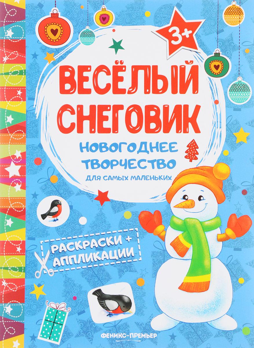 Веселый снеговик. Книжка раскраска-аппликация