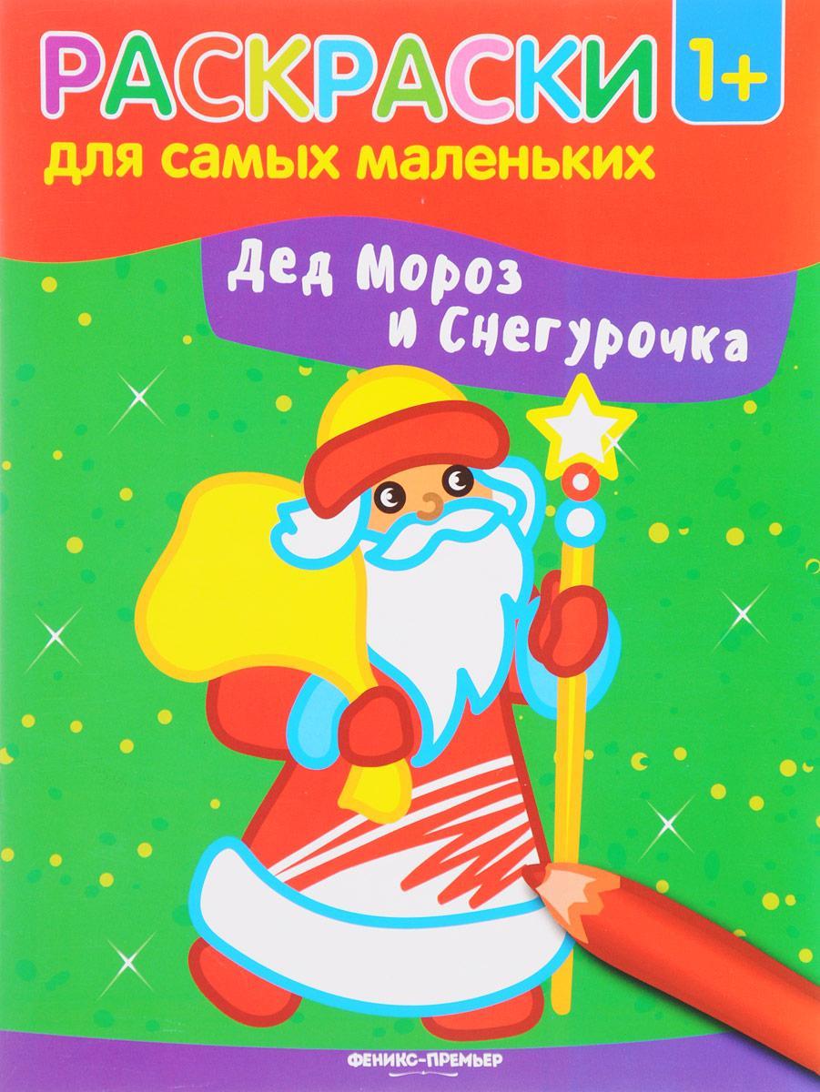 Дед Мороз и Снегурочка. Книжка-раскраска