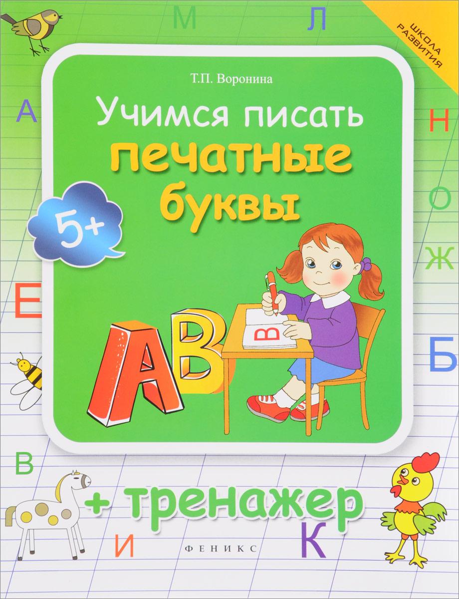 Т. П. Воронина Учимся писать печатные буквы. Тренажер добавка 5 букв