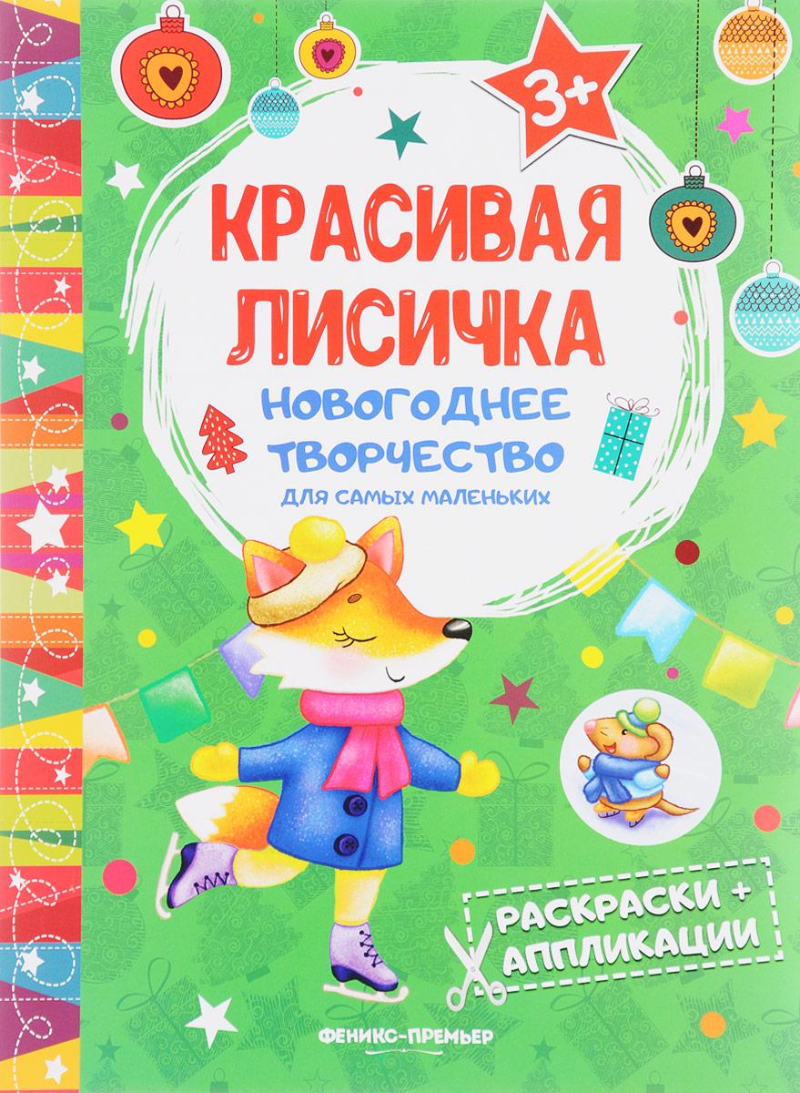 Красивая лисичка. Книжка раскраска-аппликация