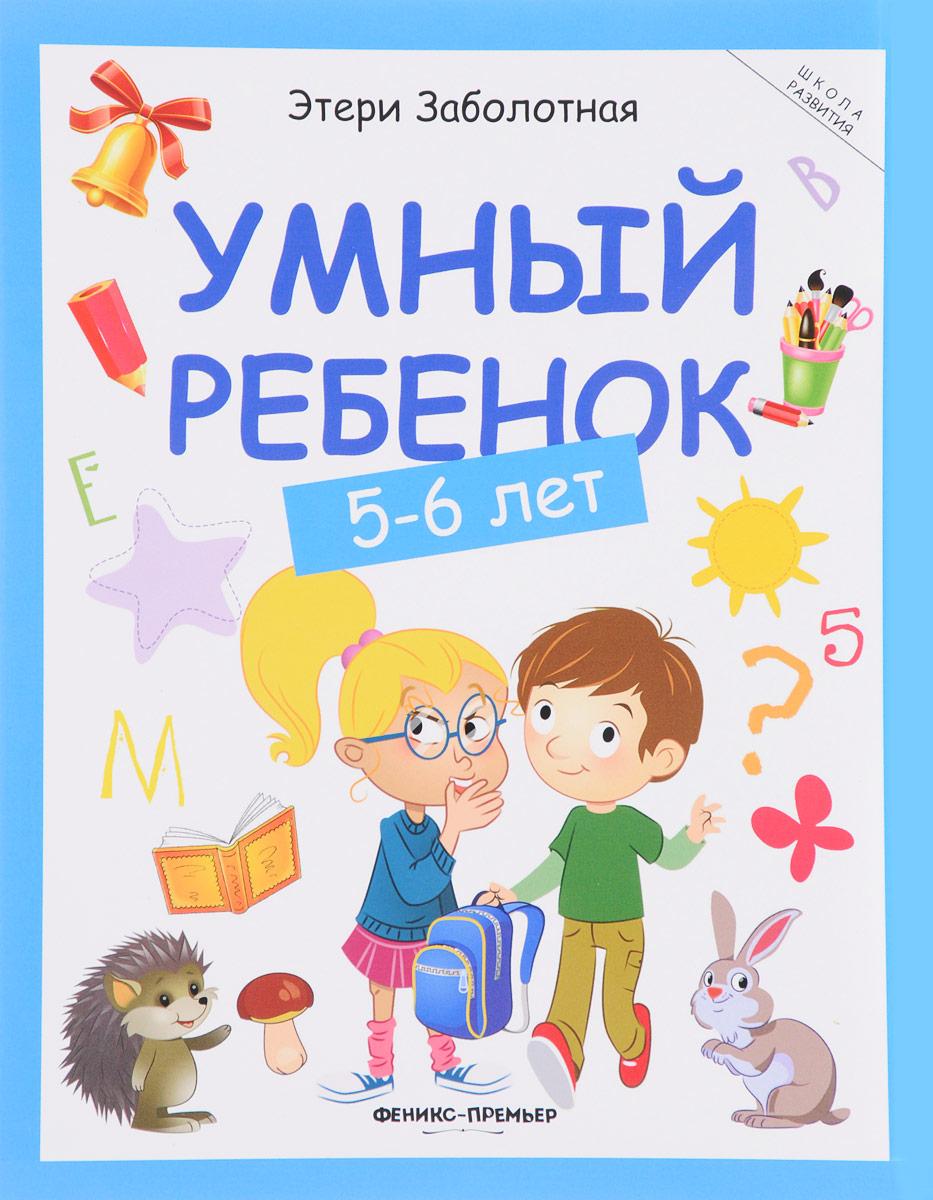 Этери Заболотная Умный ребенок. 5-6 лет fenix умный ребенок 4 5 лет