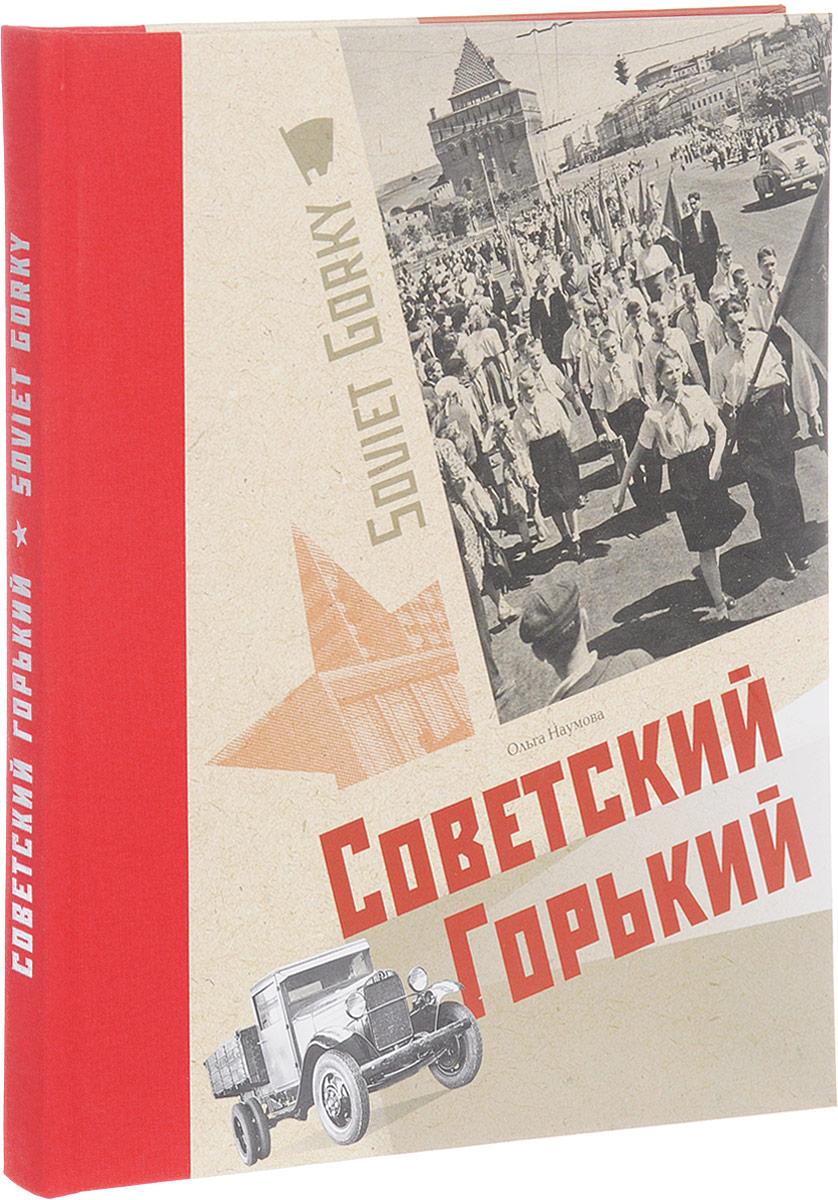 Ольга Наумова Советский Горький. Книга-альбом ISBN: 978-5-906698-30-8
