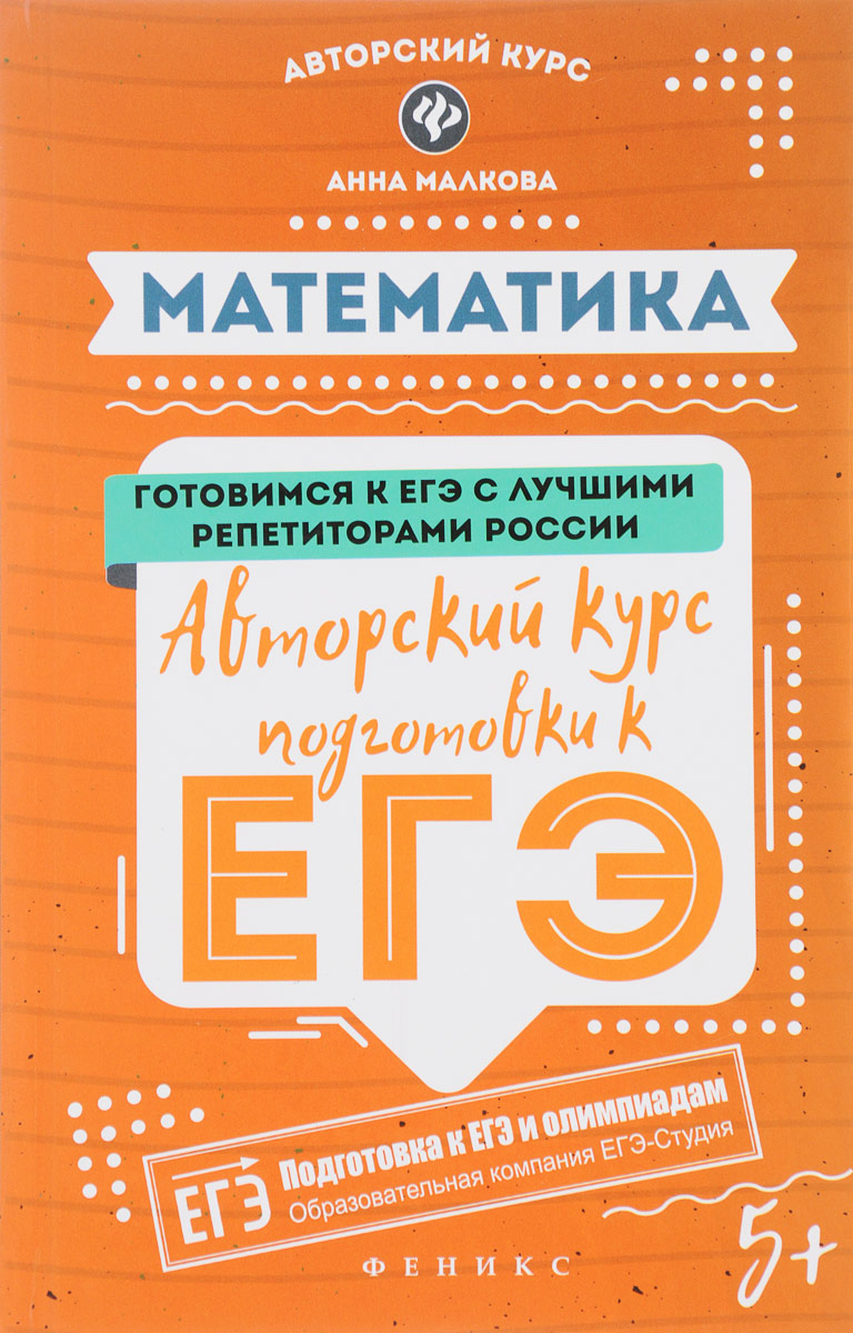 Анна Малкова Математика. Авторский курс подготовки к ЕГЭ ситников в как написать сочинение для подготовки к егэ