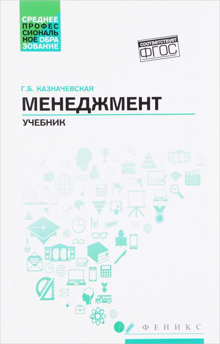 Менеджмент:учебник для спо