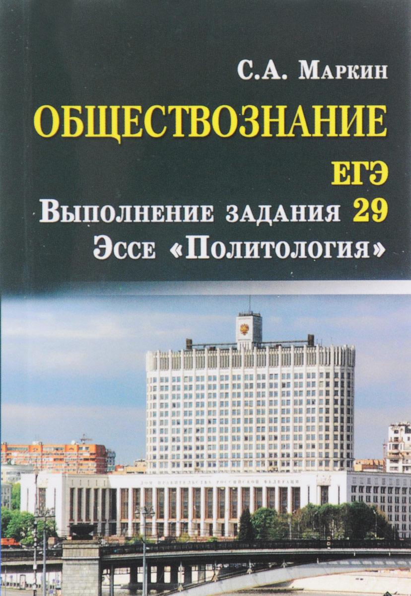С. А. Маркин ЕГЭ. Обществознание. Выполнение задания 29. Эссе