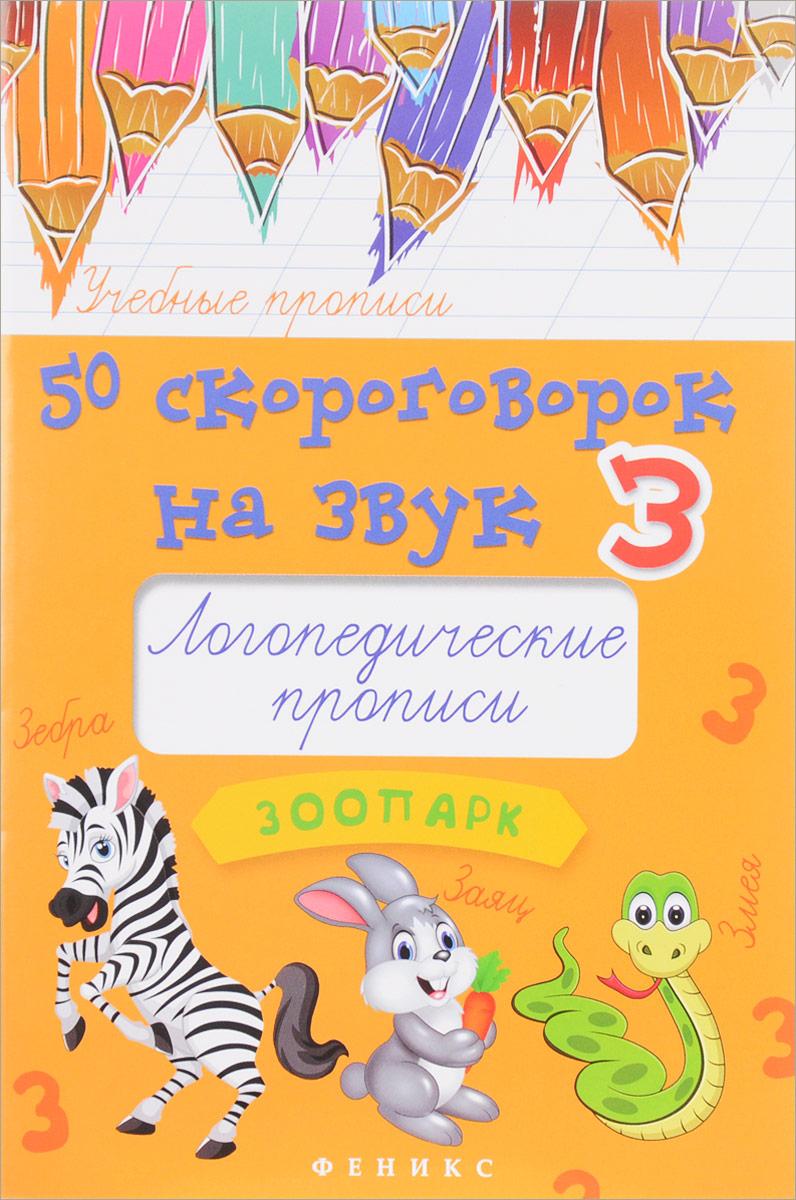 М. С. Жученко 50 скороговорок на звук З. Логопедические прописи