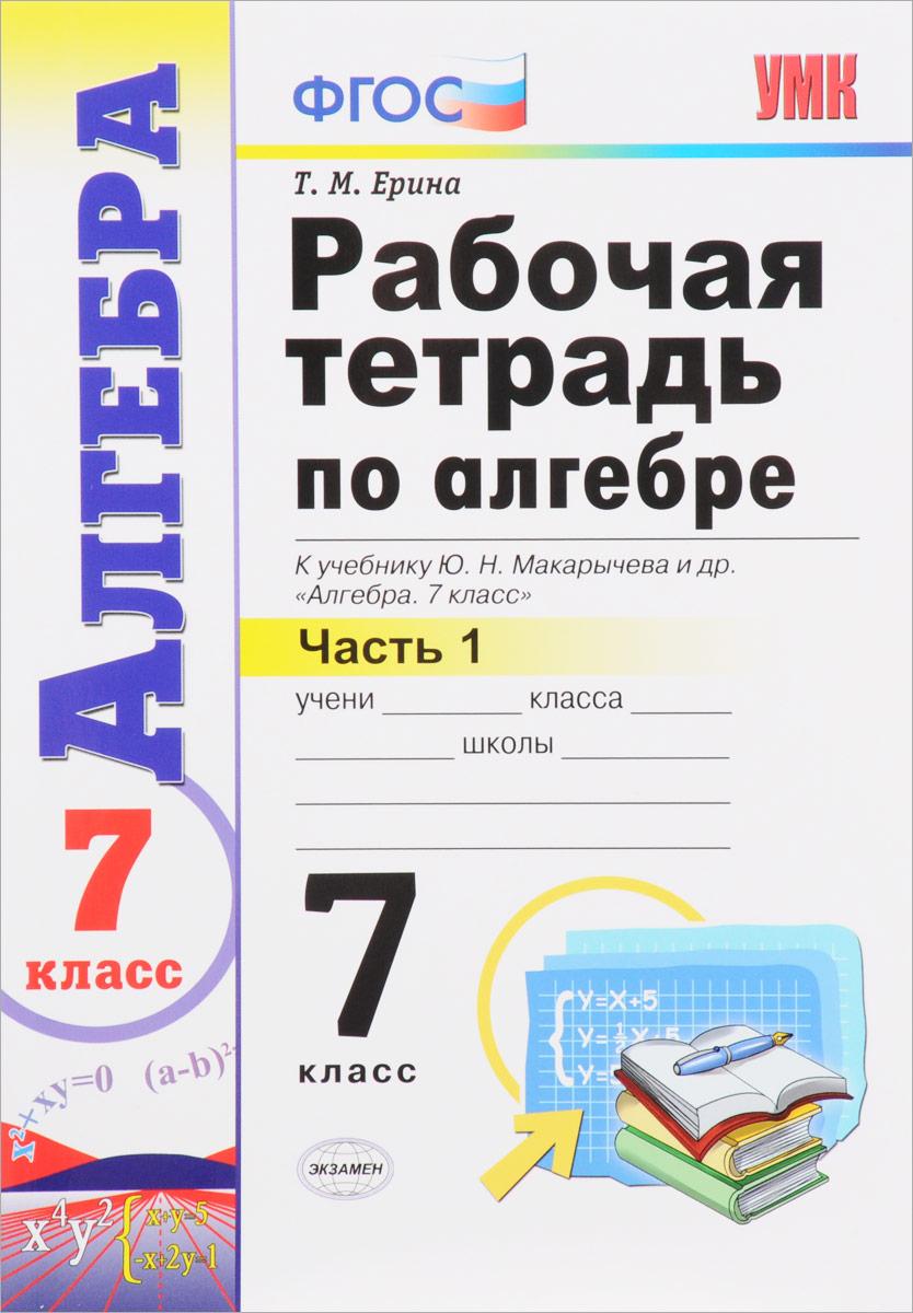 Алгебра. 7 класс. Рабочая тетрадь к учебнику Ю. Н. Макарычева и др. В 2 частях. Часть 1