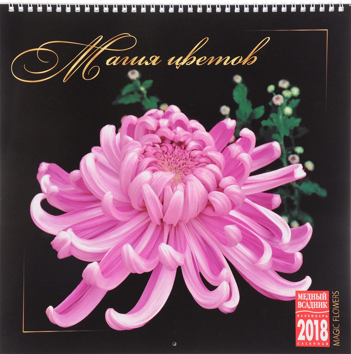 Календарь 2018 (на спирали). Магия цветов / Magic Flowers