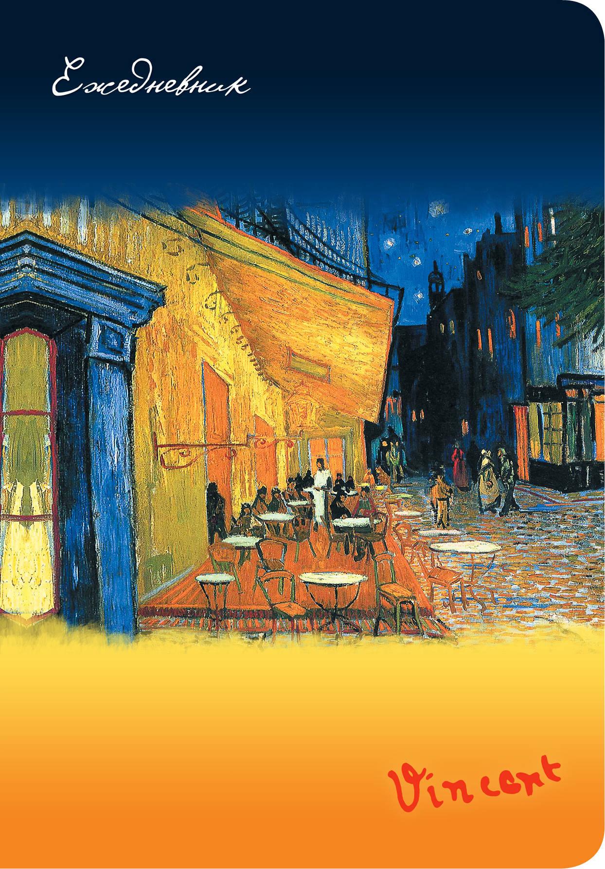 Ван Гог. Ночное кафе. Ежедневник желай делай ежедневник