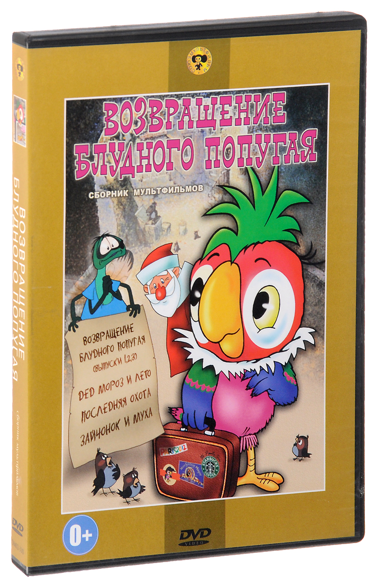 Возвращение блудного попугая: Сборник мультфильмов стоимость
