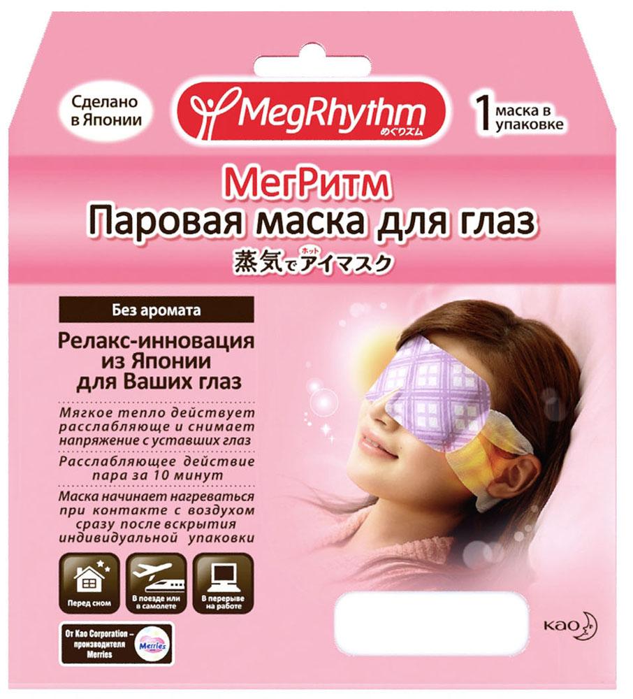 MegRhythm Паровая маска для глаз без запаха, 1 шт450500041Снимите напряжение с ваших уставших глаз с помощью паровой маски. Теплый пар температурой около 40 С в течение 10 минут мягко окутывает глаза. * В процессе использования пар невидим, но его эффект можно почувствовать по увлажнению кожи вокруг глаз после завершения процедуры. SPA - процедура на основе согревающего пара успокоит, снимет напряжение,и ваши отдохнувшие глаза снова засияют. Ультратонкий, идеально прилегающий к коже материал. Удобные ушные петли позволяют использовать маску в любом положении. Маска начинает нагреваться сразу после вскрытия что делает ее удобной для использования в любой ситуации. Гигиеническая одноразовая маска удобна в использовании.