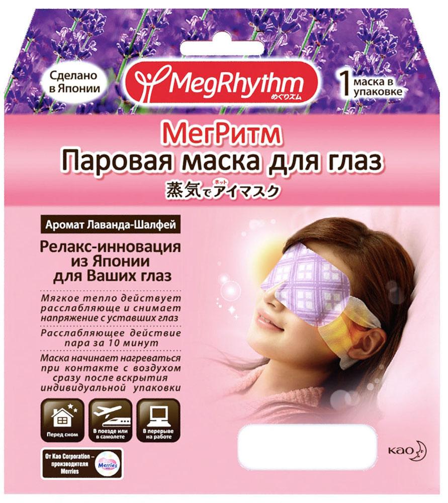 MegRhythm Паровая маска для глаз Лаванда - Шалфей, 1 шт450500042Снимите напряжение с ваших уставших глаз с помощью паровой маски. Теплый пар температурой около 40 С в течение 10 минут мягко окутывает глаза. * В процессе использования пар невидим, но его эффект можно почувствовать по увлажнению кожи вокруг глаз после завершения процедуры. SPA - процедура на основесогревающего пара успокоит, снимет напряжение,и ваши отдохнувшие глаза снова засияют. Ультратонкий, идеально прилегающий к коже материал. Удобные ушные петли позволяют использовать маску в любом положении. Маска начинает нагреваться сразу после вскрытия что делает ее удобной для использования в любой ситуации. Гигиеническая одноразовая маска удобна в использовании.