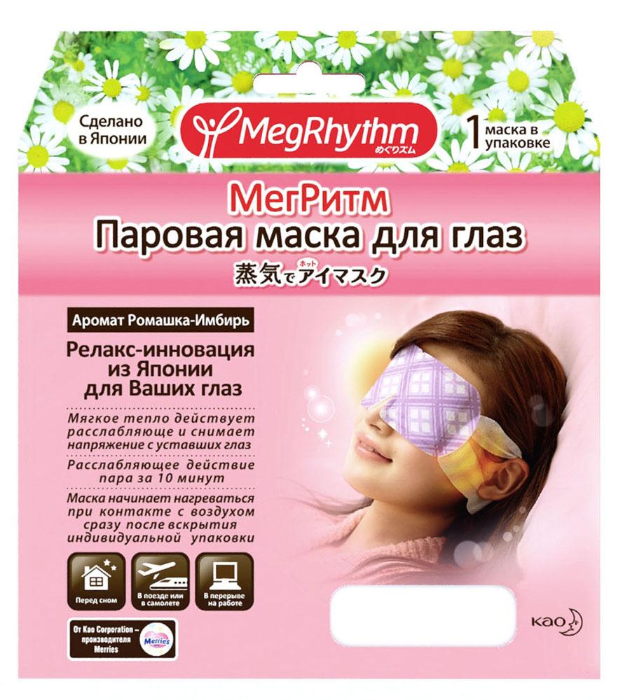 MegRhythm Паровая маска для глаз Ромашка - Имбирь, 1 шт450500043Снимите напряжение с ваших уставших глаз с помощью паровой маски. Теплый пар температурой около 40 С в течение 10 минут мягко окутывает глаза. * В процессе использования пар невидим, но его эффект можно почувствовать по увлажнению кожи вокруг глаз после завершения процедуры. SPA - процедура на основесогревающего пара успокоит, снимет напряжение,и ваши отдохнувшие глаза снова засияют. Ультратонкий, идеально прилегающий к коже материал. Удобные ушные петли позволяют использовать маску в любом положении. Маска начинает нагреваться сразу после вскрытия что делает ее удобной для использования в любой ситуации. Гигиеническая одноразовая маска удобна в использовании.