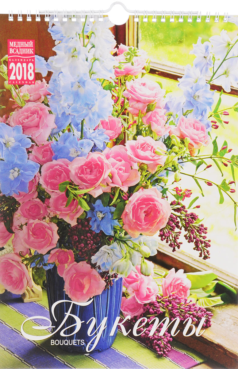 Календарь 2018 (на спирали). Букеты / Bouquets printio перекидной календарь а3