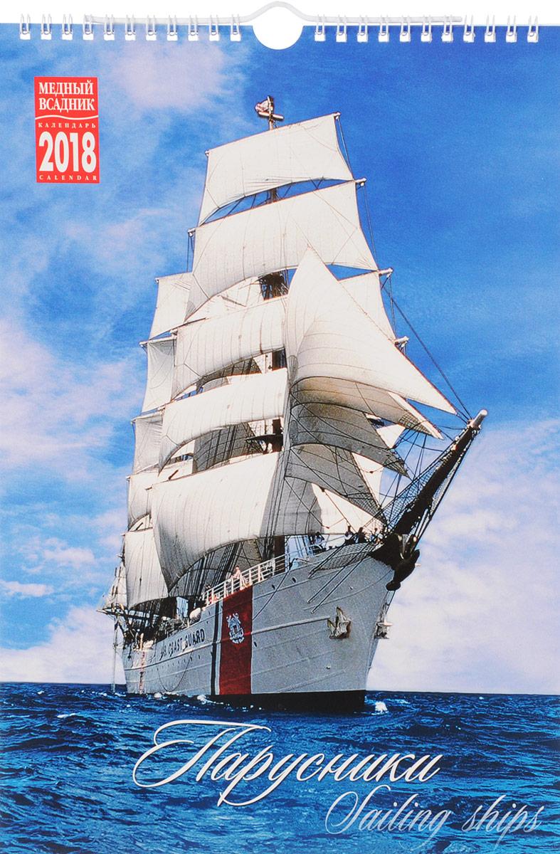 Календарь 2018 (на спирали). Парусники / Sailing Ships printio перекидной календарь а3