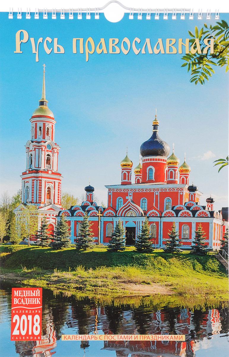 Календарь 2018 (на спирали). Русь православная год с афонскими старцами православный календарь на 2018 год