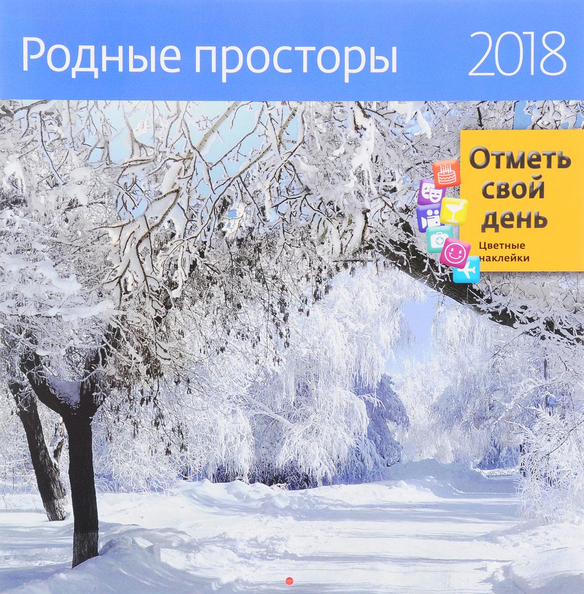 Календарь 2018 (на скрепке). Родные просторы (+ наклейки)