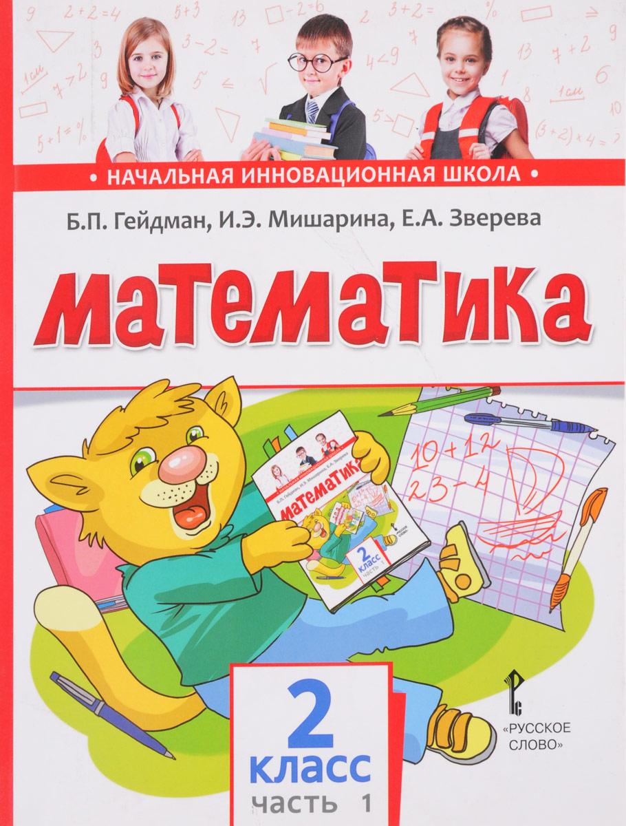 Б. П. Гейдман, И. Э. Мишарина, Е. А. Зверева Математика. 2 класс. 1 полугодие. Учебник p b