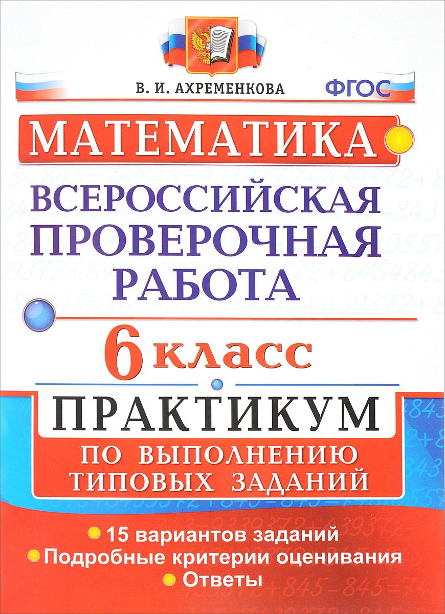 Ахременкова 7 класс