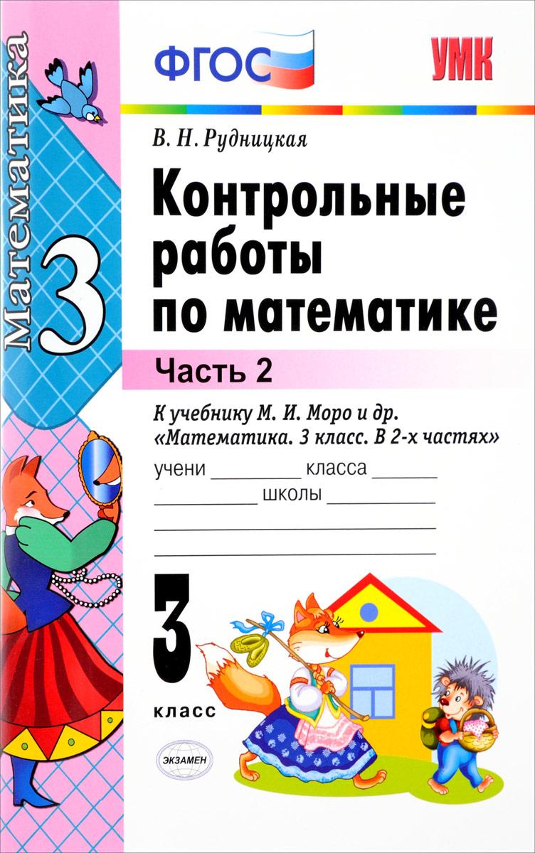 Математика. 3 класс. Контрольные работы. Часть 2. К учебнику М. И. Моро и др.