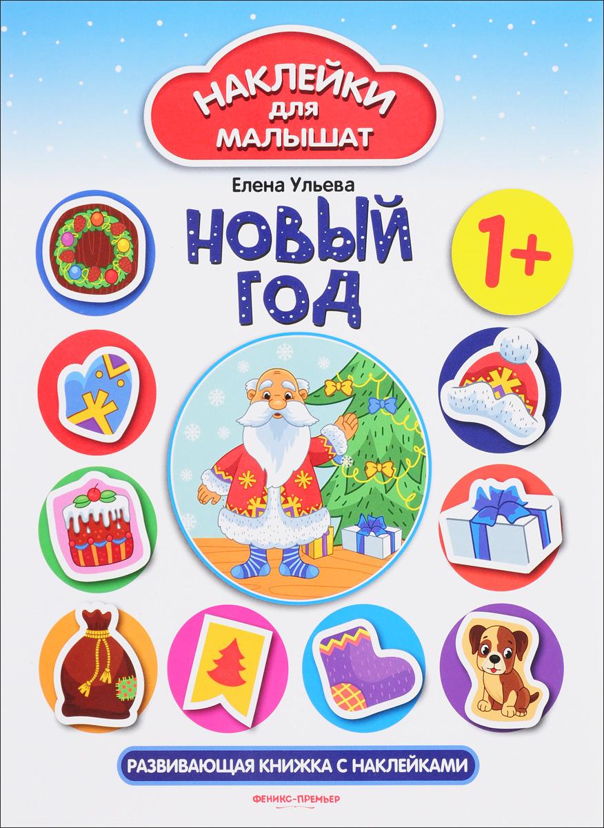 Елена Ульева Новый год. Развивающая книжка с наклейками