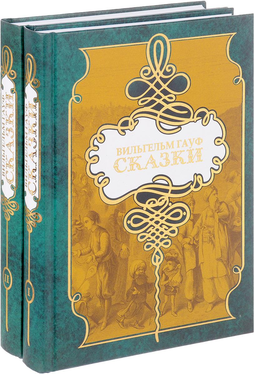 Вильгельм Гауф Вильгельм Гауф. Сказки (комплект из 2 книг)