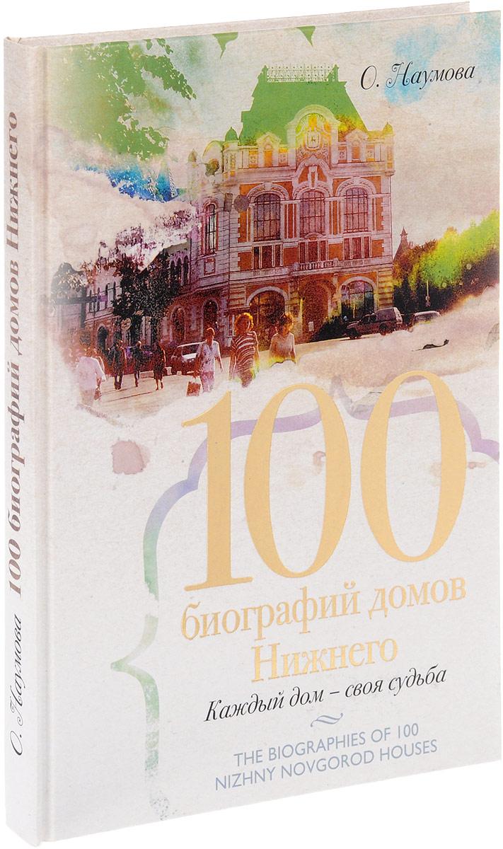 О. Наумова 100 биографий домов Нижнего. Каждый дом – своя усадьба что просят в 7 роддом нижнего новгорода